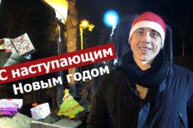 🎅 С наступающим Новым годом